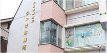 大田病院附属 うのき診療所